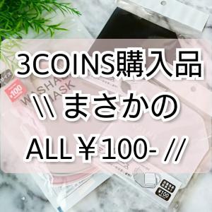 【3COINS購入品】爆売れ&衝撃!!300円ショップなのにまさかのALL100円だった件(嬉)