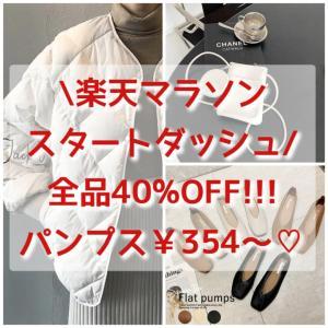 【楽天マラソン情報①】見逃し厳禁!全品40%OFFクーポン配布中!!冬アイテム354円~(驚)