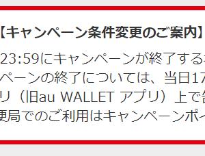[速報]au PAY 10億円キャンペーン 条件変更