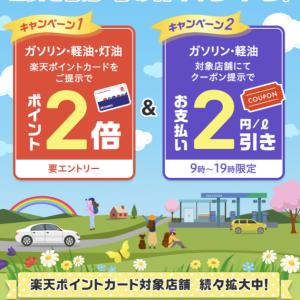 コスモ石油×楽天ポイントカード 春のWキャンペーン