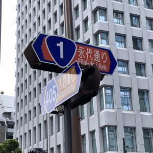 東京の街をただただ散歩するだけの2021年GW