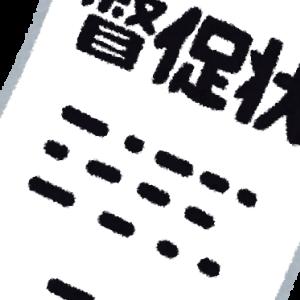 maneo 期失案件「埼玉県新座市」の進捗(してない)報告メールが来た その2