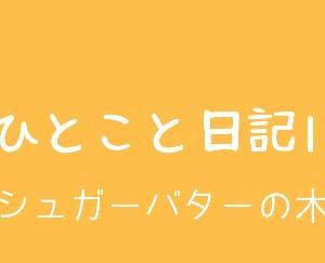 ひとこと日記1(シュガーバターの木)