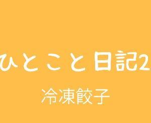 ひとこと日記2(冷凍餃子)