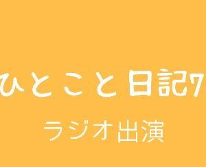 ひとこと日記7(ラジオ出演)