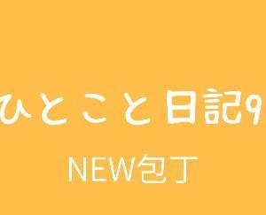 ひとこと日記9(NEW包丁)