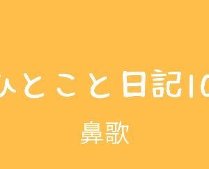 ひとこと日記10(鼻歌)