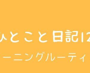 ひとこと日記12(モーニングルーティン)