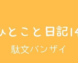 ひとこと日記14(駄文バンザイ)
