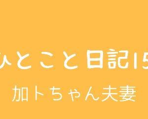 ひとこと日記15(加トちゃん夫妻)