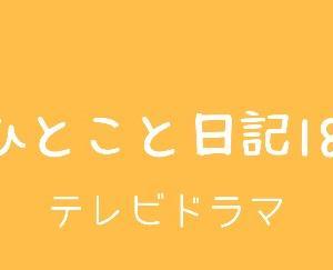 ひとこと日記18(テレビドラマ)