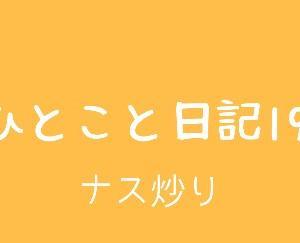 ひとこと日記19(ナス炒り)