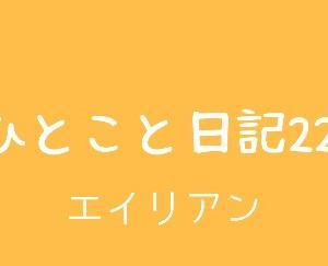 ひとこと日記22(エイリアン)