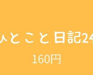 ひとこと日記24(160円)