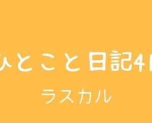 ひとこと日記41(ラスカル)
