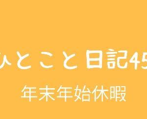 ひとこと日記45(年末年始休暇)