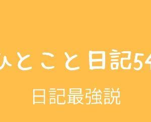 ひとこと日記54(日記最強説)