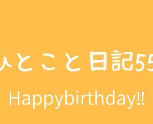 ひとこと日記55(Happybirthday‼)