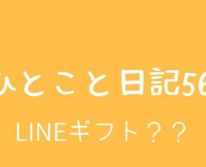 ひとこと日記56(LINEギフト??)