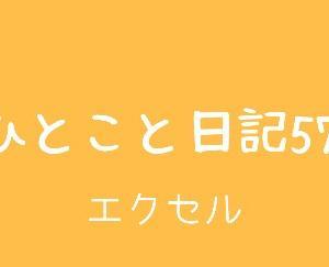 ひとこと日記57(エクセル)