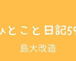 ひとこと日記59(島大改造)