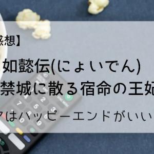 【ドラマ感想】如懿伝(にょいでん)~紫禁城に散る宿命の王妃~>ドラマはハッピーエンドがいいなぁ