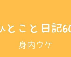 ひとこと日記60(身内ウケ)