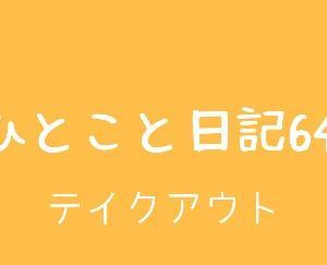 ひとこと日記64(テイクアウト)