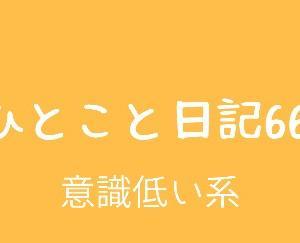 ひとこと日記66(意識低い系)