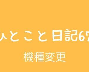 ひとこと日記67(機種変更)