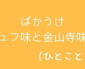 ばかうけ~トリュフ味と金山寺味噌(ひとこと日記73)