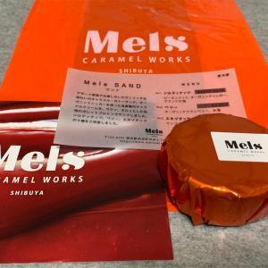 【レビュー】Mels CARAMEL WORKS Mels SAND
