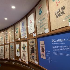 【おでかけ】UCCコーヒー博物館