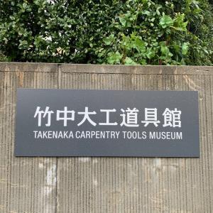 【おでかけ】竹中大工道具館@神戸三宮