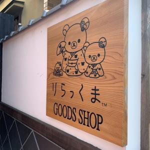 【おでかけ】りらっくま茶房@京都 嵐山