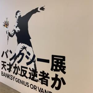 【おでかけ】バンクシー展 天才か反逆者か