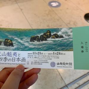 【おでかけ】東山魁夷と四季の日本画@山種美術館