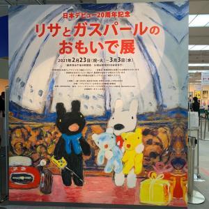【美術展】リサとガスパールのおもいで展@松屋銀座