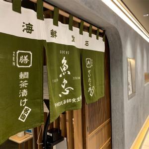 【美味しいは正義】田中田式海鮮食堂 魚忠@東京駅