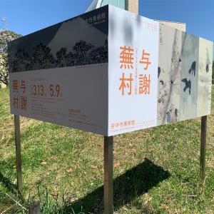 【おでかけ】「ぎこちない」を芸術にした画家 与謝蕪村@府中市美術館