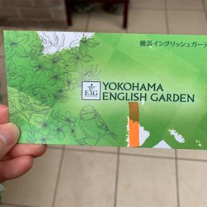 【おでかけ】横浜イングリッシュガーデン