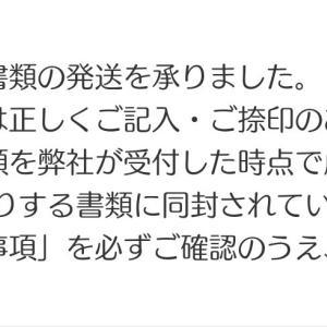 【悩んだ末の決断】思い切ってやめます!!