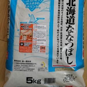 5kgのお米が無料(タダ)!?