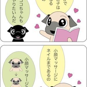 【4コマ漫画】ベイビーパグの、ココだって女の子だもん✨エステ篇