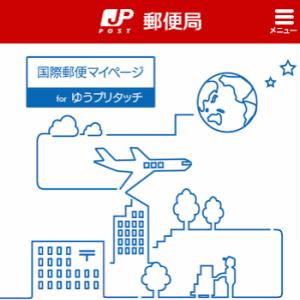 【国際郵便】ゆうプリタッチで、イギリスへ最速で物(食品)を送る方法