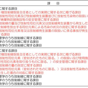 平成31年度 放射線取扱主任者試験対策 〜試験内容の変更について(法改定)〜