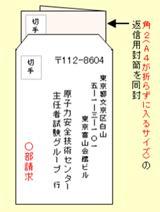 放射線取扱主任者試験申し込み 〜簡単説明〜