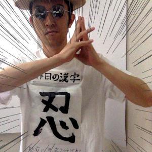 「忍」1月24日の漢字 警察から【忍者】と呼ばれていた男、ビル侵入の容疑で逮捕 -空調のホース等をつたって屋上までのぼる-