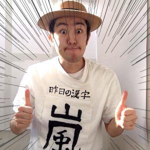 「嵐」1月27日の漢字 嵐が2020年で活動休止
