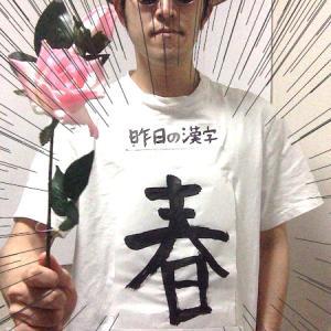 「運」2月5日の漢字 外国人トラック運転手に在留資格を 経済同友会が提言
